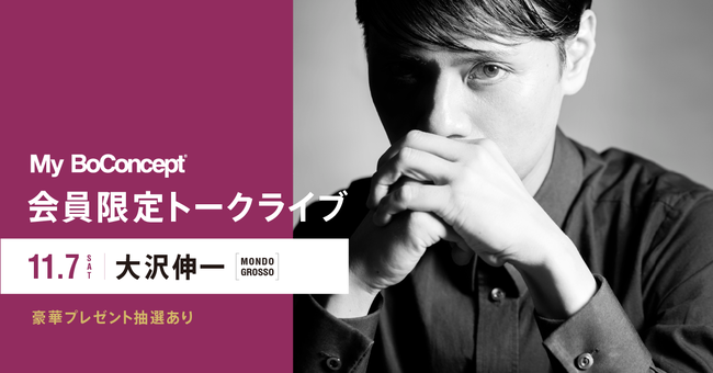 大沢伸一さんトークライブ開催決定