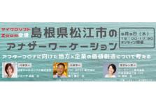 市 コロナ 速報 松江