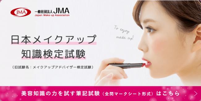 日本メイクアップ知識検定試験