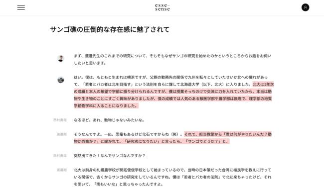 記事内の文節を1クリック・1タップでブックマークできる機能