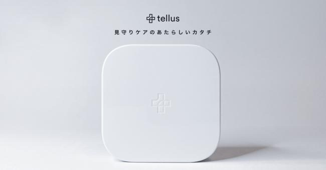 画像1:Tellus が開発した見守りデバイス。90 x 90 x 32 mm と小型で、設置も簡単。