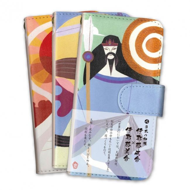 手帳型携帯衣 日本の神様シリーズ