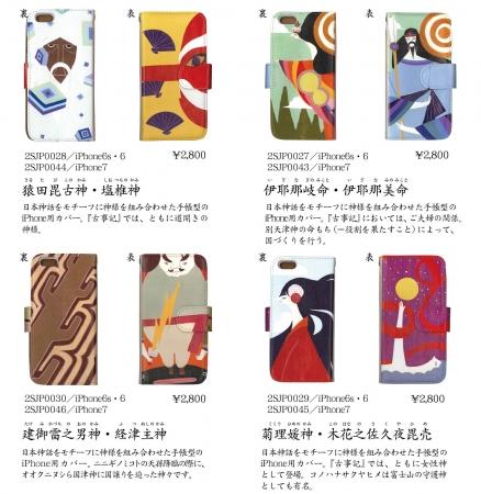 日本の神様カード(神話シリーズ)×岩座