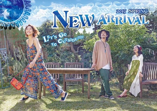 【チャイハネ】春の新商品が続々デビュー!スプリングフェア開催!