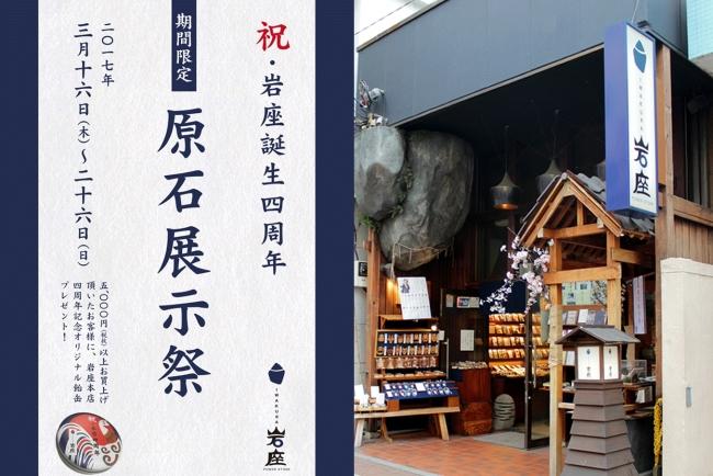 おかげさまで4周年【岩座-IWAKURA-】誕生祭!全国8店舗「原石展示祭」同時開催