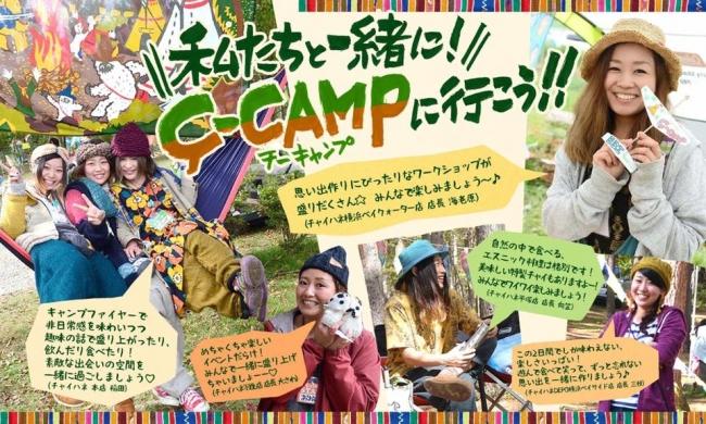 【外遊び with チャイハネ】 第5回 C-CAMP (チーキャンプ) 神奈川・丹沢にて5月開催! 2017年3月22日 15時55分