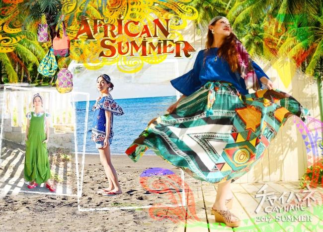 【チャイハネ】夏のシーンを明るく元気に演出!新商品が続々デビュー