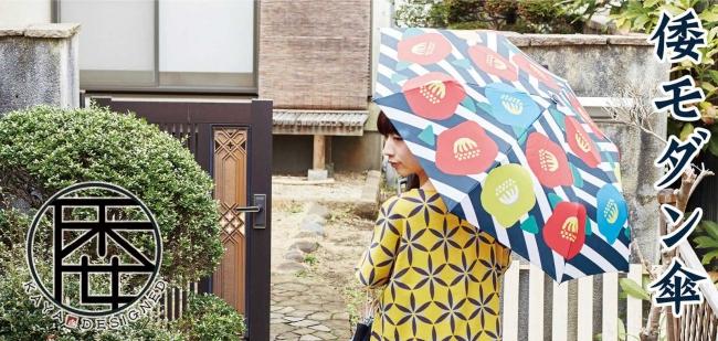 【倭物やカヤ】日本の夏をモダン和雑貨で色鮮やかに!