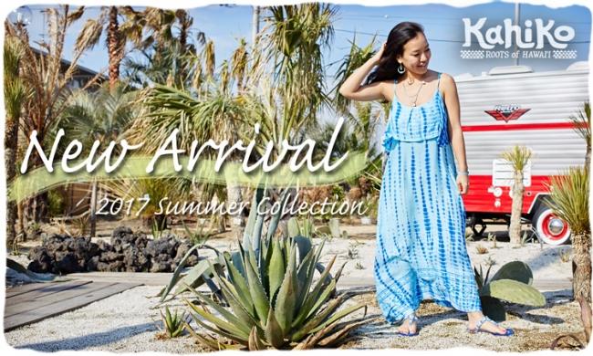 【Kahiko】インテリアにファッションも!ハワイ気分でこの夏を楽しもう。