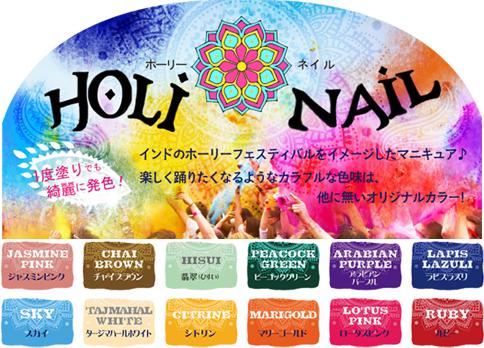 【チャイハネ】HOLI NAIL 新登場!貼るだけ簡単ネイルシール秋冬柄も新発売。