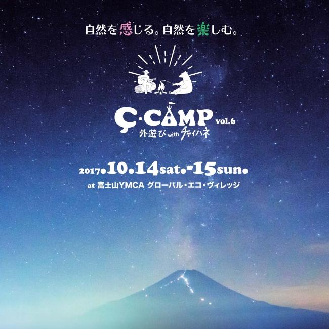 外遊びwith【チャイハネ】キャンプイベント『C-CAMP チーキャンプ2017秋』開催!