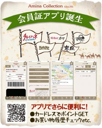 【倭物やカヤ】今に生きる和のデザインをもっと身近に、新レーベル「舶来モノ」デビュー!