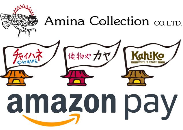 【アミナコレクション】公式オンラインショップでAmazon Payを導入