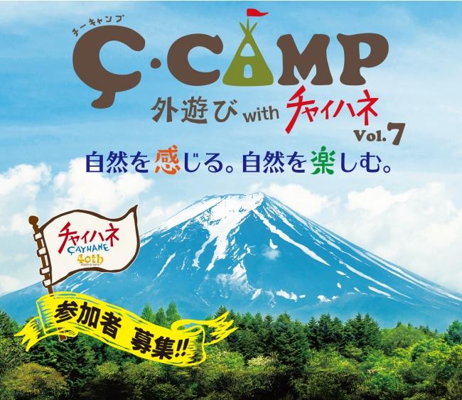 外遊び with【チャイハネ】2018初夏『C-CAMP チーキャンプ』朝霧高原にて6月開催!