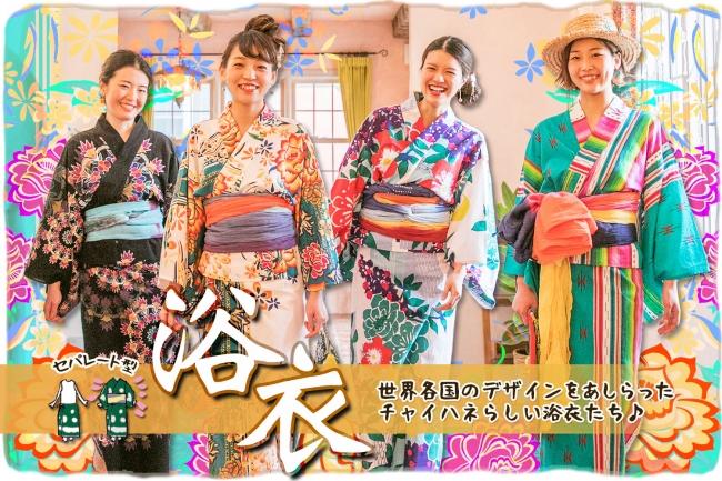 【チャイハネ】一人で簡単に着られてフォトジェニック!「セパレート浴衣」2018年新作登場!