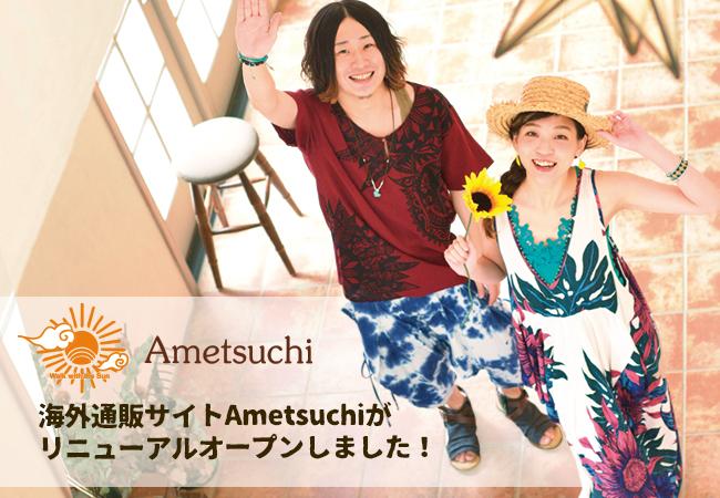 【アミナコレクション】海外通販サイト「Ametsuchi」がリニューアルオープン! width=