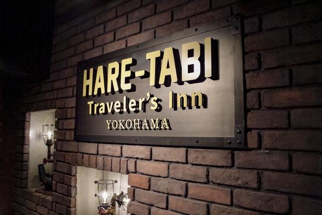 NEW OPEN!港横濱ホステル【HARE-TABI Traveler's inn YOKOHAMA】 width=