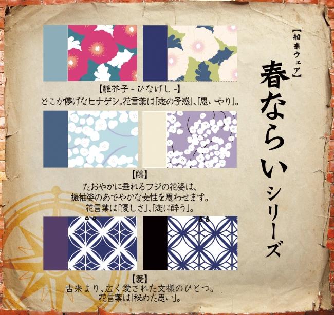 雛芥子、藤、菱=3柄、全6色