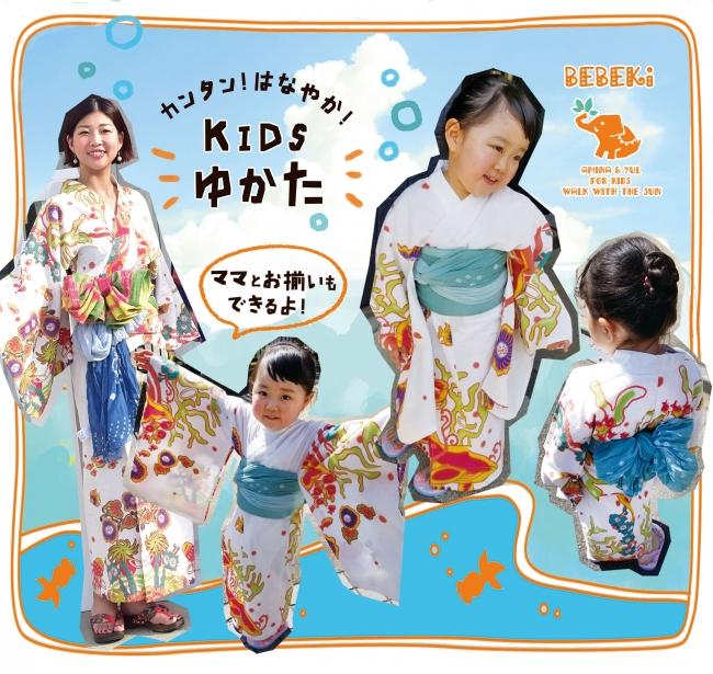 儿童浴衣(海扫帚型三种颜色)4000日元+税