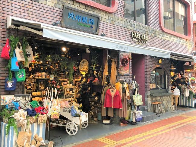 欧州航路 横浜中華街本店