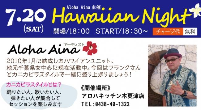 アニバサリー記念【ハワイアンナイト】ライブ開催!