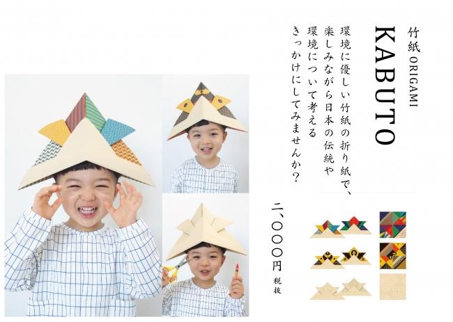 KABUTO 2,200円(税込)3SHEETS SIZE:570mm ×570mm