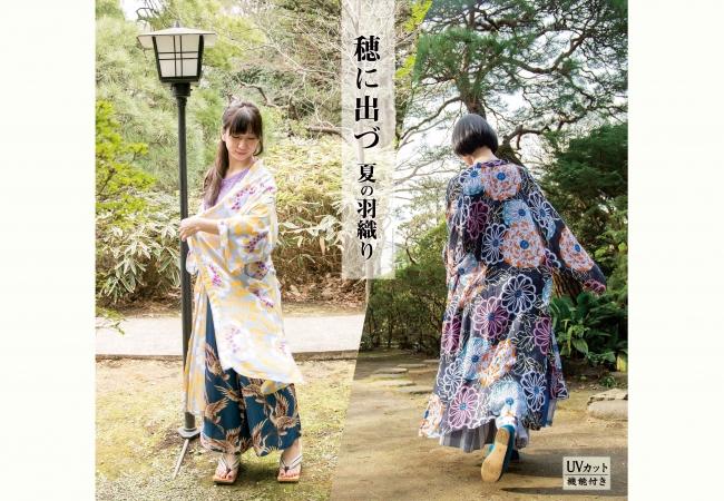 【UVカット加工】穂に出づ羽織  ¥4,950