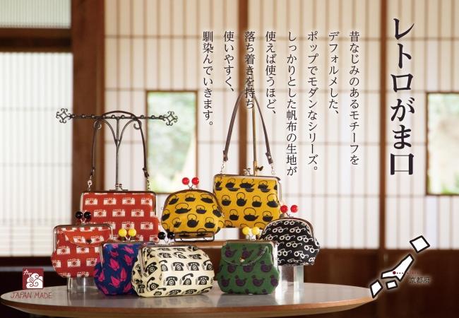 レトロマルチがま ¥1,650より