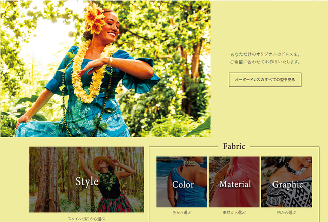 (スタイル、カラー、素材、柄、サイズ等、全てオリジナルオーダーすることが可能)