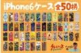 【チャイハネ】 iPhone 6 ケース 早くも新登場!色柄豊富に全50柄☆
