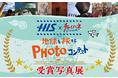 【写真展】 H.I.S.×チャイハネ 『地球を旅するPHOTOコンテスト』 イオンレイクタウンkazeにて開催決定!!