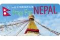 【チャイハネ】ネパール震災復興支援『Pray For NEPAL』対象商品全額寄付・募金について