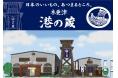 【港の蔵】日本のいいもの、あつまるところ。木更津に新スポット『港の蔵』 7/17(金)誕生!