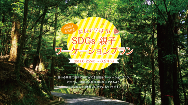 奈良で学ぼう!SDGs 親子ワ―ケーション