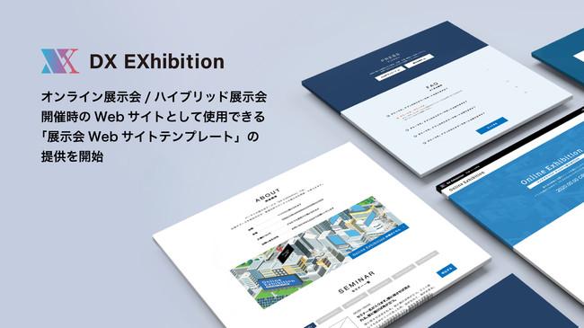 展示会WEBサイトテンプレート