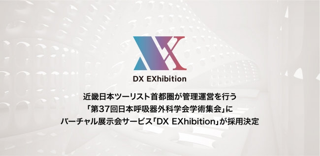 DX EXhibitionを採用!