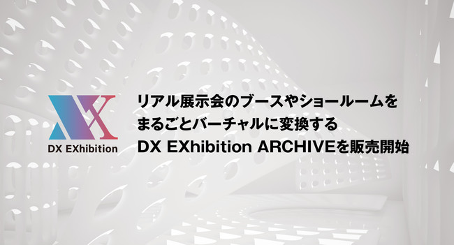 「DX EXhibition ARCHIVE」を販売開始