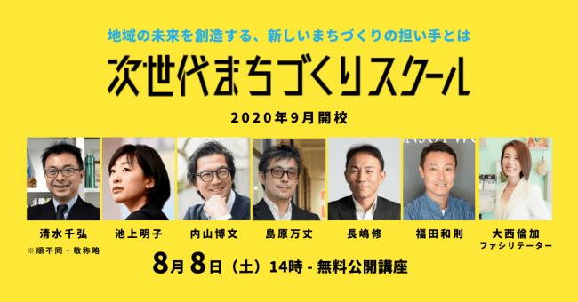 渋谷川の今昔をバーチャル小旅行できる「昔の渋谷川へTimeTravel」は8月2日と4日に開催【ナナナナ祭2020】