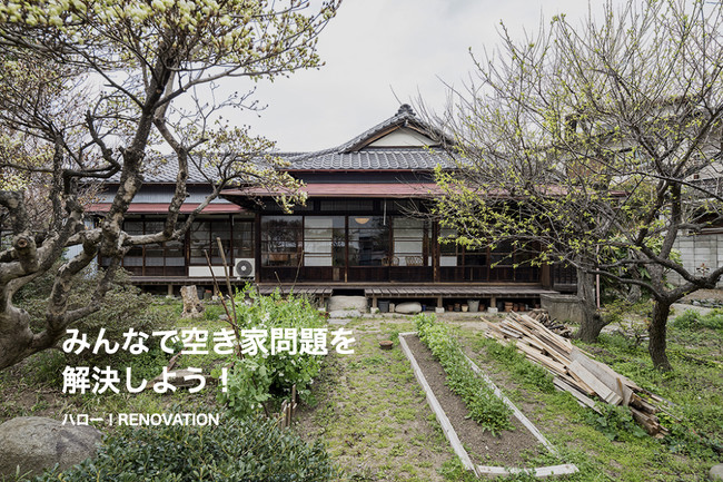 葉山の古民家宿づくりファンド対象不動産「平野邸Hayama」