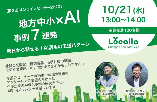 無料オンラインセミナー開催「地方中小×AI事例7連発 」