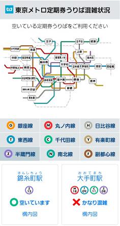 専用(路線MAP)ページ