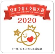 日本子育て支援大賞2020
