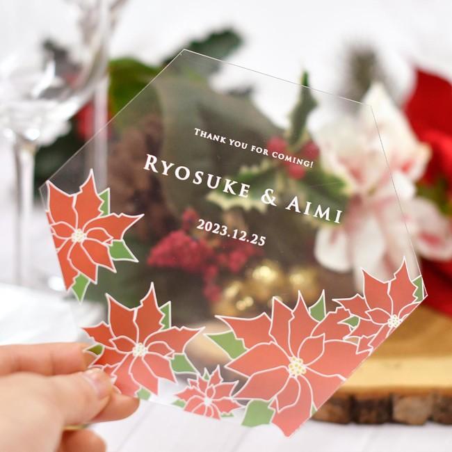 ポインセチアが華やかな新作のクリスマス限定デザイン