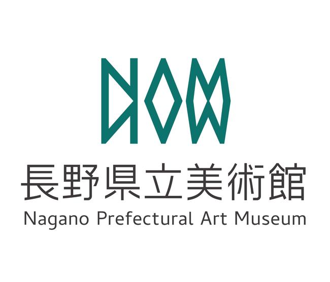 美術館 長野 県立