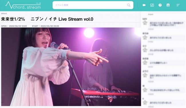 chord_stream