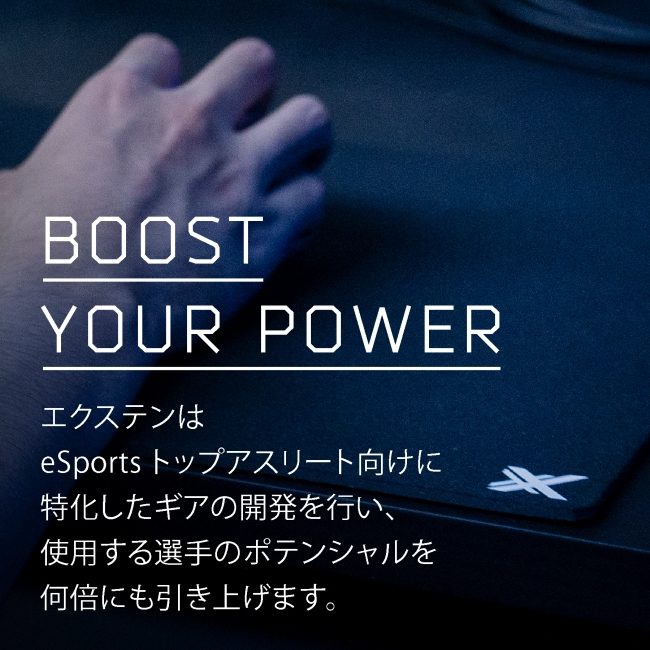XTEN コンセプト BOOST YOUR POWER