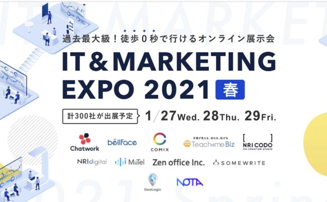 【日本最大級】IT&MARKETING EXPO2021春、開催決定!成長企業約300社と出会える3DAYS