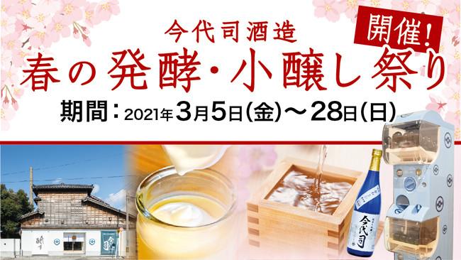 3月5日~28日開催『春の発酵・小醸し祭り』
