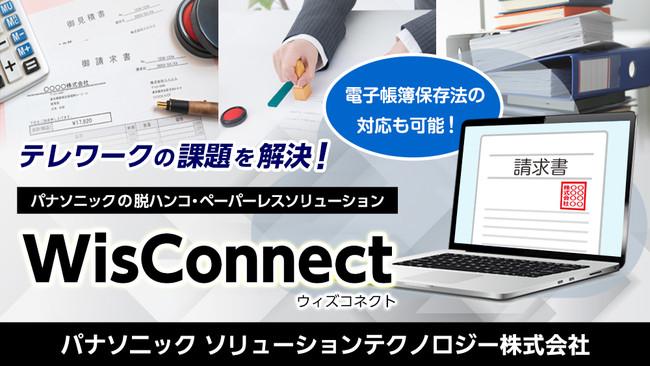 パナソニック ソリューションテクノロジーが電子帳簿保存法の対応も可能な脱ハンコ・ペーパーレスソリューション「WisConnect」をリリース