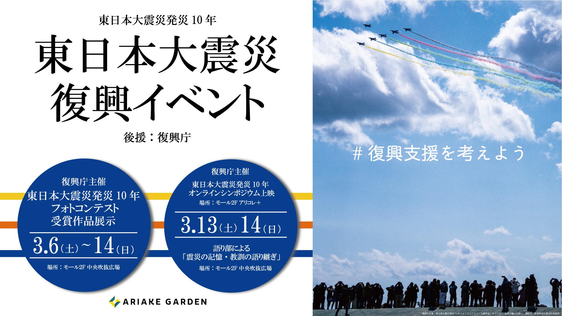 有明ガーデン 復興庁後援「東日本大震災発災10年 一人ひとりが復興支援 ...